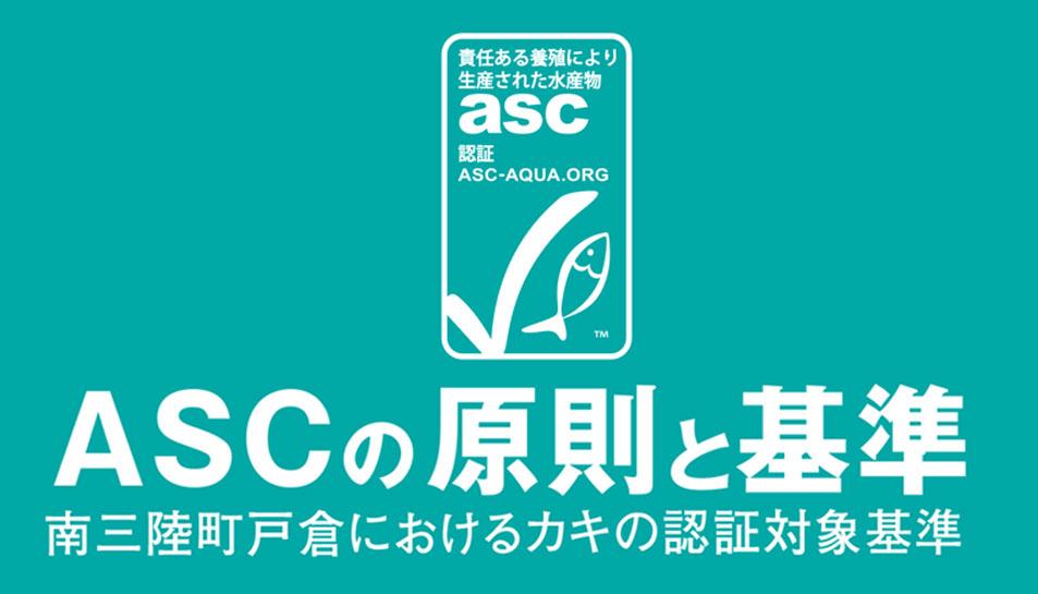 ASCの原則と基準